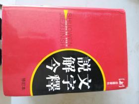 说文解字今释(硬精装 修订版 上下册)