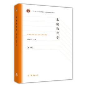 家庭教育学(第2版)