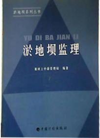 淤地坝系列丛书:淤地坝监理