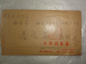 1992年上海科技报信封