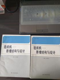 造纸机--原理结构与设计 第一分册 第二分册