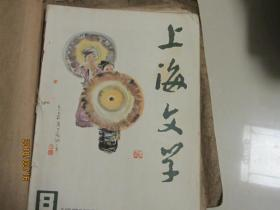 上海文学  1981年第8、10、11、12期