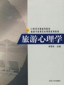 旅游心理学 9787310029341 李雪冬  南开大学出版社