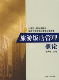 旅游饭店管理概论 9787310029334 邢夫敏  南开大学出版社
