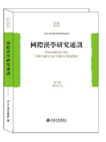 国际汉学研究通讯(第八期)