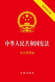 ▲ →中华人民共和国宪法(最新修正版 含宣誓誓词)