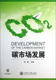 绿色金融丛书:碳市场发展