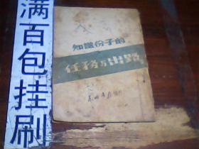 知识份子的任务与出路 民国三十七年 包邮挂刷