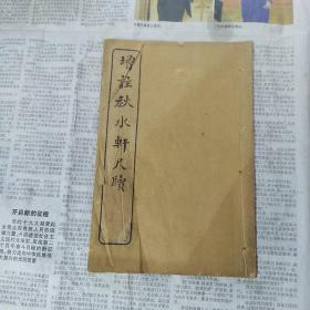 增注秋水轩尺牍   卷二  民国四年