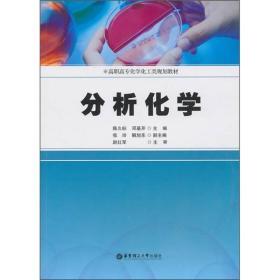 分析化学 陈久标邓基芹 华东理工大学出版社 9787562828495