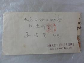 1975年上海人民出版社美术编辑室信封(特殊的国内邮资已付戳)