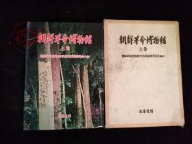 朝鲜革命博物馆(上卷)精装带涵套