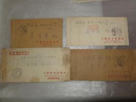 八十年代上海辞书出版社信封4个(国内邮资已付戳)