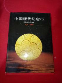 中国现代纪念币(1979~1988)附纪念章