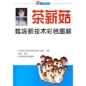 食用菌栽培丛书:茶薪菇栽培新技术彩色图解