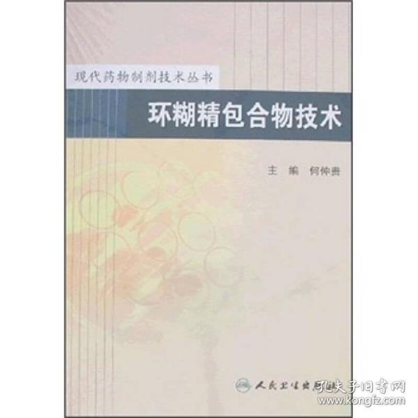 现代药物制剂技术丛书-环糊精包合物技术