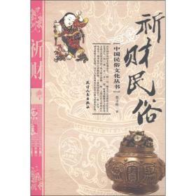 新书--中国民俗文化丛书:祈财民俗9787201070605(无)