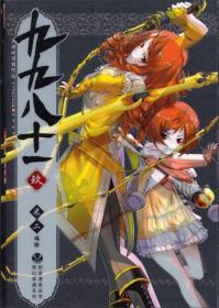 K (正版图书)知音漫客丛书·奇幻穿越系列:九九八十一(9)