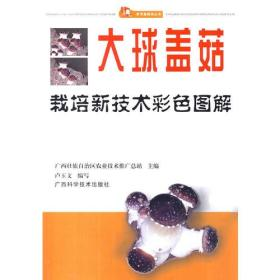 食用菌栽培丛书:大球盖菇栽培新技术彩色图解