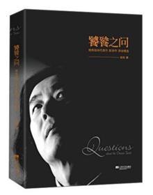 (精)饕餮之问:杨炼组诗代表作 新诗作 译诗精选杨炼江苏文艺