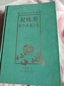 祝味菊医学四书合集