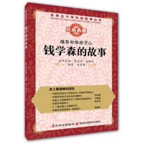C13/权威典藏中小学图书馆必存书目魂系中华赤子心:钱学森的故事