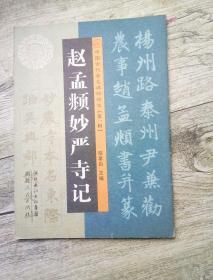 中国古代著名碑帖精选赵孟頫妙严寺记