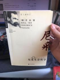 尼采生存哲学