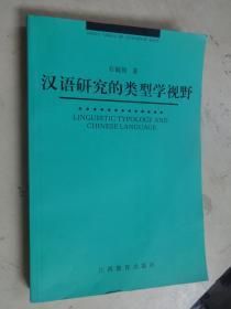 汉语研究的类型学视野