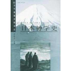 日本神学史——当代基督宗教研究译丛