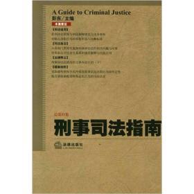 刑事司法指南(总第51集)