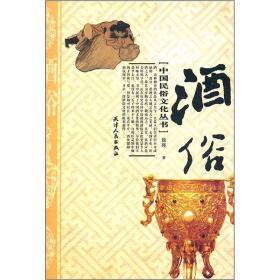 新书--中国民俗文化丛书:酒俗9787201071732(无)