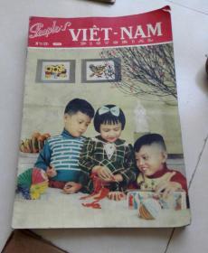 越南画报1959年第一期,总第17期,胡志明照片多副