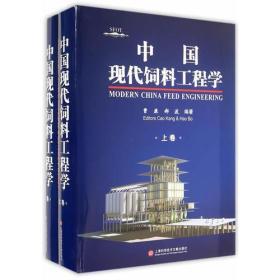 中国现代饲料工程学(上下册)