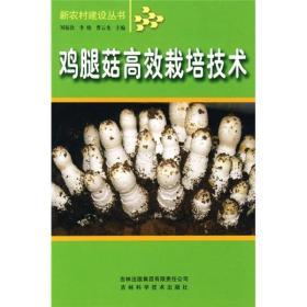 鸡腿菇高效栽培技术