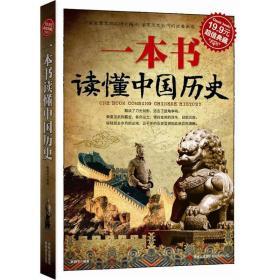 超值典藏:一本书读懂中国历史