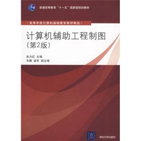 计算机辅助工程制图 孙力红 清华大学出版社 9787302210467