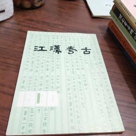 江汉考古 1980 1
