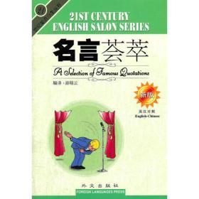 名言荟萃(新版英汉对照)/21世纪英语沙龙丛书
