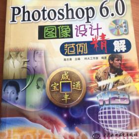 Photoshop 6.0图像设计范例精解 含1CD