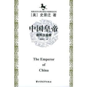 中国皇帝:康熙自画像