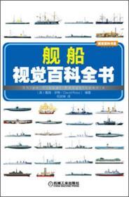 正版yl-9787111415275-舰船视觉百科全书