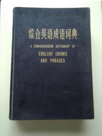 综合英语成语词典