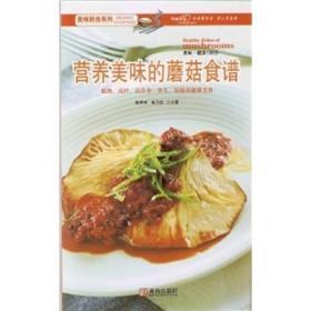 美味厨房系列:营养美味的蘑菇食谱