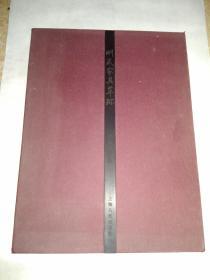 明式家具萃珍 王世襄编著 2005年一版一印 上海人民版  带涵套精装基本全新  收藏佳品