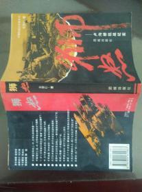 狮怒:卢沟桥抗战纪实(中国抗战大写真系列)