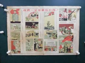 1954年宣传画:我们一定要解放台湾。对开,一版一印,稀少