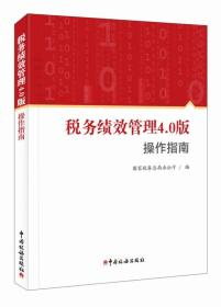 税务绩效管理4.0版操作指南