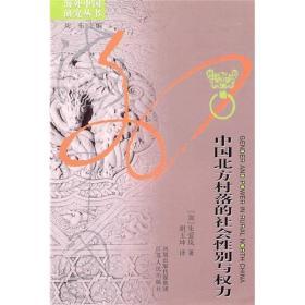海外中国研究丛书:中国北方村落的社会性别与权力