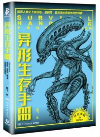 异形生存手册:解密人类史上最邪恶、最纯粹、最完美、也是最伟大的怪物